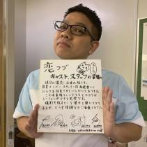 【エンタがビタミン♪】Official髭男dismも「天堂担」明かす 『恋つづ』現場に差し入れ、ミキ昴生「ええ人らやなぁ!」