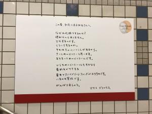 駅に貼られたマツコ・デラックスが書いたメッセージ