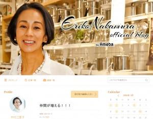 【エンタがビタミン♪】中村江里子、仏大統領の国民へのメッセージを紹介 日本と違い「70歳以上の方は外出しないように」