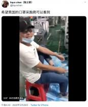 【海外発!Breaking News】中国マスク工場の従業員、国外出荷用のマスクで靴の汚れを拭き取る<動画あり>