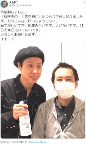 【エンタがビタミン♪】大倉孝二、納豆買い占めに「本当にさもしい奴ら」「自分だけ助かろうとするのはやめてくれ」
