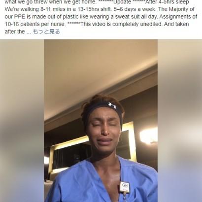 【海外発!Breaking News】米NY看護師「入室して遺体を発見するほどつらいことはない。私も人間よ」と号泣<動画あり>