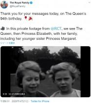 【イタすぎるセレブ達】エリザベス女王、94歳誕生日に幼少期の貴重映像を公開 ウィリアム王子夫妻とチャールズ皇太子はSNSで祝福