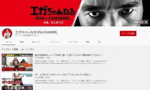 【エンタがビタミン♪】YouTube『エガちゃんねる』が仕事を失った方の励みに「もし、江頭さんを知らなかったら…」