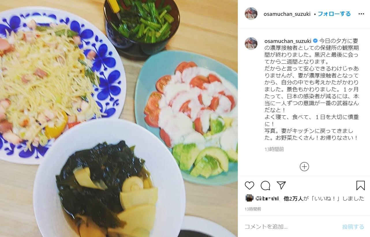 「妻がキッチンに戻ってきました」と報告した鈴木おさむ氏(画像は『鈴木おさむ 放送作家 2020年4月8日付Instagram「今日の夕方に妻の濃厚接触者としての保健所の観察期間が終わりました。」』のスクリーンショット)