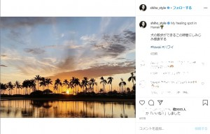 SHIHOが投稿した風景(画像は『SHIHO 2020年4月2日付Instagram「My healing spot in Hawaii」』のスクリーンショット)
