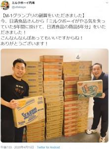 5年分のカップ麺を贈られたミルクボーイ(画像は『ミルクボーイ内海 2020年4月15日付Twitter「【M-1グランプリの副賞をいただきました】」』のスクリーンショット)