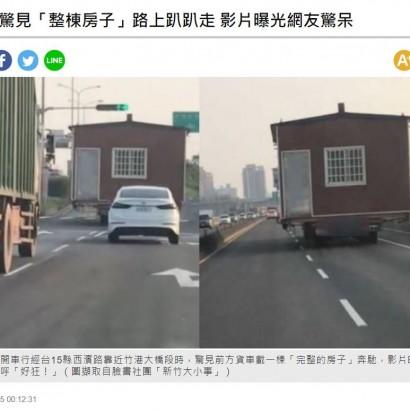 【海外発!Breaking News】家を載せて走るトラックにネット沸く「まるでハウルの動く城」(台湾)<動画あり>