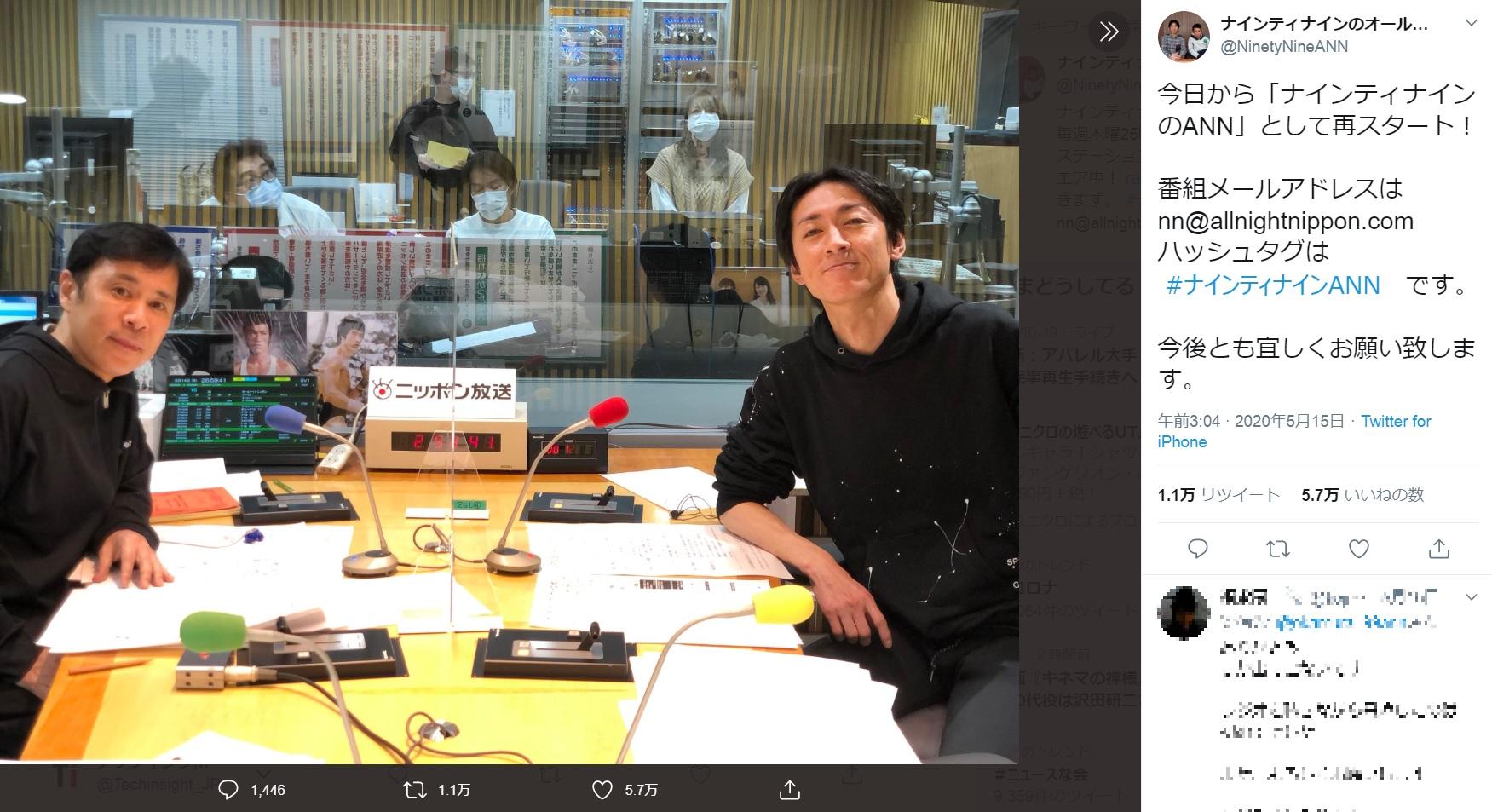 『ナインティナインのオールナイトニッポン』が復活(画像は『ナインティナインのオールナイトニッポン【公式】 2020年5月15日付Twitter「今日から「ナインティナインのANN」として再スタート!」』のスクリーンショット)