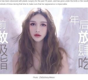 【海外発!Breaking News】14歳から100回以上整形した中国の30歳女性、美容整形外科のポスターに
