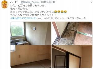 バービーが50万円で購入した古民家(画像は『バービー 2019年9月4日付Twitter「ねえ、50万円で家買っちゃった。」』のスクリーンショット)