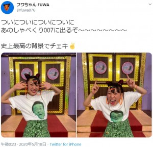 『しゃべくり007』スタジオでのフワちゃん(画像は『フワちゃん FUWA 2020年5月18日付Twitter「ついについについについに あのしゃべくり007に出るぞ~~~~~~~~」』のスクリーンショット)