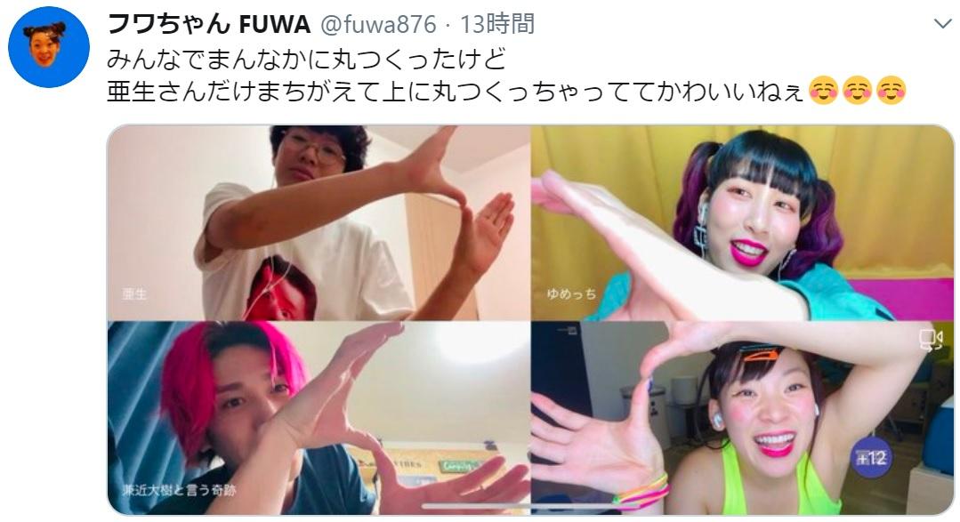 亜生軍団のリモート反省会(画像は『フワちゃん FUWA 2020年5月18日付Twitter「みんなでまんなかに丸つくったけど 亜生さんだけまちがえて上に丸つくっちゃっててかわいいねぇ」』のスクリーンショット)