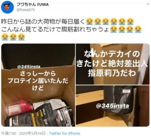 指原莉乃から送られてきた箱いっぱいの荷物(画像は『フワちゃん FUWA 2020年5月16日付Twitter「昨日から謎の大荷物が毎日届く」』のスクリーンショット)