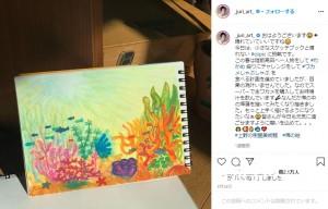 上野樹里が描いた「海藻」(画像は『上野樹里 2020年4月24日付「おはようございます」』のスクリーンショット)