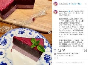工藤静香お手製スイーツ(画像は『Kudo_shizuka 2020年5月11日付Instagram「何かと目をよく使うので、ブルーベリームースゼリーを作ってみました。」』のスクリーンショット)