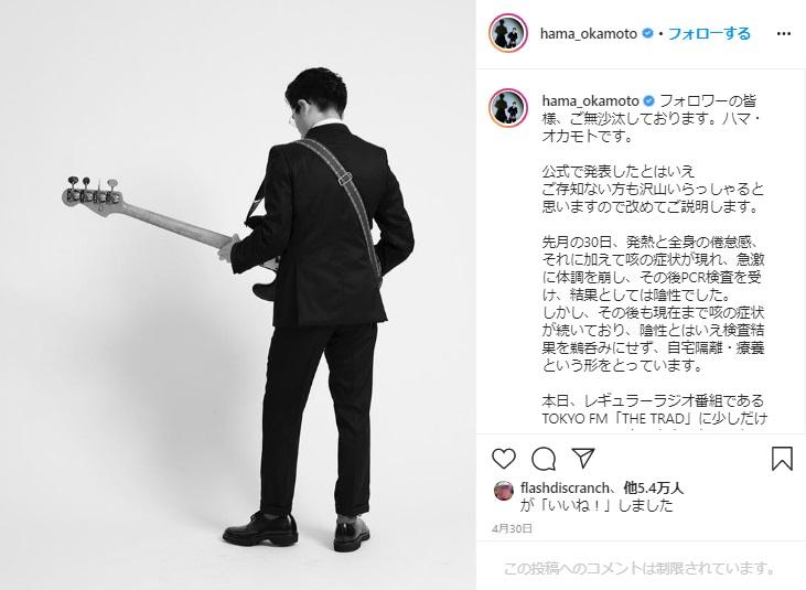 ハマ・オカモトが体調について報告(画像は『ハマ・オカモト 2020年4月30日付Instagram「フォロワーの皆様、ご無沙汰しております。」』のスクリーンショット)