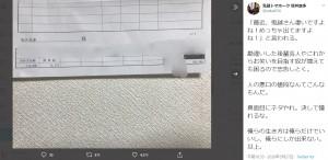 坂井良多の給与明細(画像は『鬼越トマホーク 坂井良多 2020年5月27日付Twitter「「最近、鬼越さん凄いですよね!めっちゃ出てますよね!」と言われる。」』のスクリーンショット)