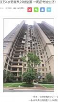 【海外発!Breaking News】マンション29階から90メートル下に転落した3歳児、奇跡的に助かる(中国)