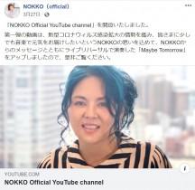 【エンタがビタミン♪】NOKKO、歌声は35年前と変わらず 「あの声量と高いキーは健在でビビる!」