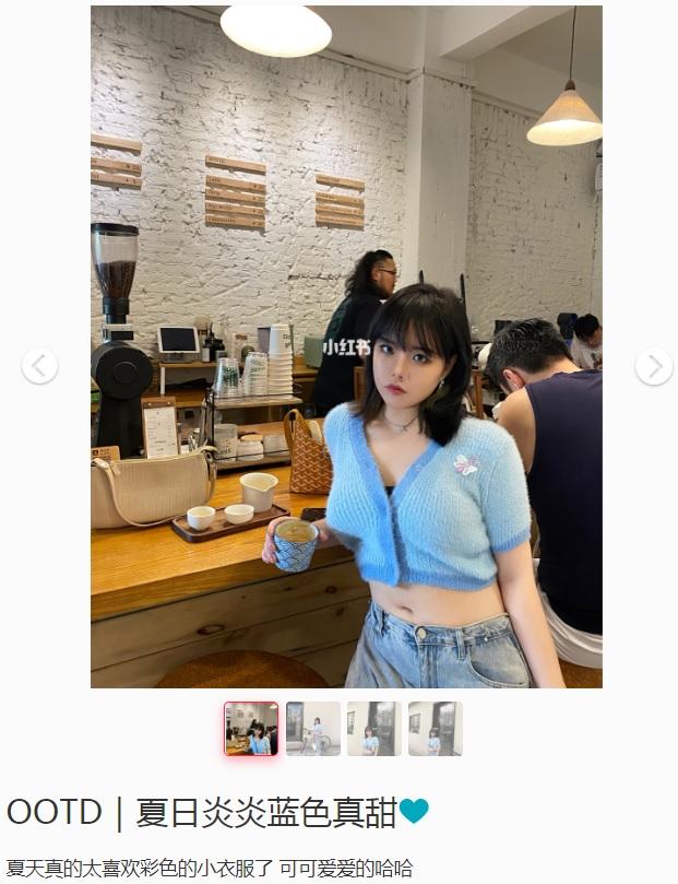 写真加工の技術が凄すぎる中国の女性(画像は『coeyyyy 2020年6月1日付小紅書「OOTD|夏日炎炎蓝色真甜」』のスクリーンショット)