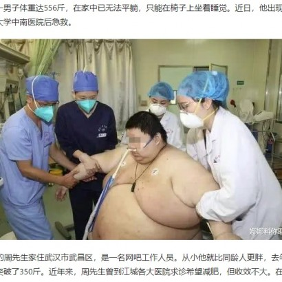 【海外発!Breaking News】自宅待機中の5か月で100キロ太り、280キロになった26歳男性(中国)
