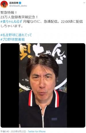 """【エンタがビタミン♪】石橋貴明「コメントも読んでます!」にとんねるずの""""ワンフー""""歓喜「こんな時代が来るとは」"""