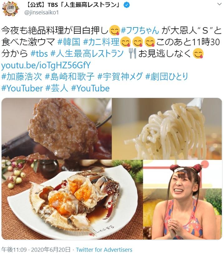 『人生最高レストラン』に出演したフワちゃん(画像は『【公式】TBS「人生最高レストラン」 2020年6月20日付Twitter「今夜も絶品料理が目白押し」』のスクリーンショット)