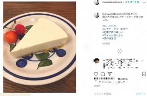 丸山智己が作ったレアチーズケーキ(画像は『丸山智己 2020年6月29日付Instagram「娘の誕生日に娘の大好きなレアチーズケーキ作りました。」』のスクリーンショット)