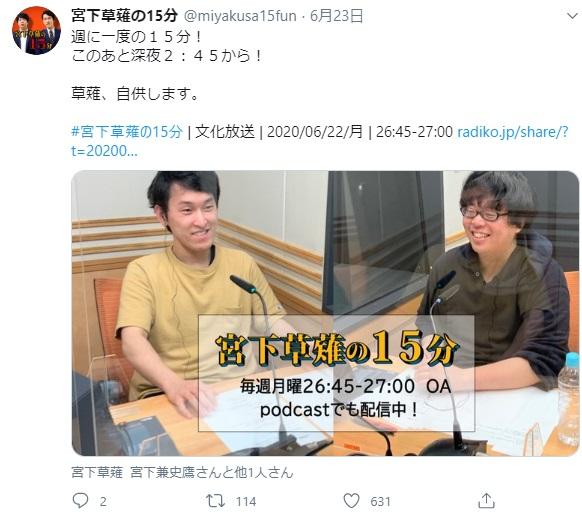 「草薙、自供します」とうたわれた冠ラジオ番組(画像は『宮下草薙の15分 2020年6月23日付Twitter「週に一度の15分!」』のスクリーンショット)