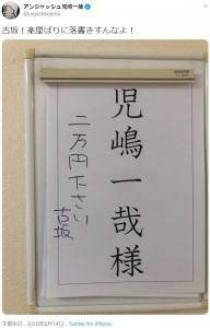 古坂大魔王による落書き(画像は『アンジャッシュ児嶋一哉 2020年6月14日付Twitter「古坂!楽屋ばりに落書きすんなよ!」』のスクリーンショット)