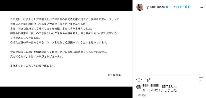 復帰を発表した木下優樹菜の投稿(画像は『yuuukiiinaaa 2020年7月1日付Instagram』のスクリーンショット)
