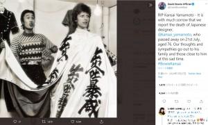 デヴィッド・ボウイさんの公式SNSでも山本寛斎さんを追悼(画像は『David Bowie Official 2020年7月27日付Twitter「RIP Kansai Yamamoto」』のスクリーンショット)
