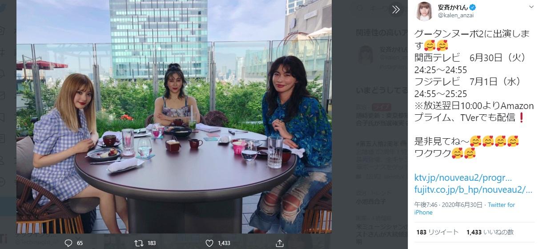 『グータンヌーボ2』に出演した安斉かれん(画像は『安斉かれん 2020年6月30日付Twitter「グータンヌーボ2に出演します」』のスクリーンショット)