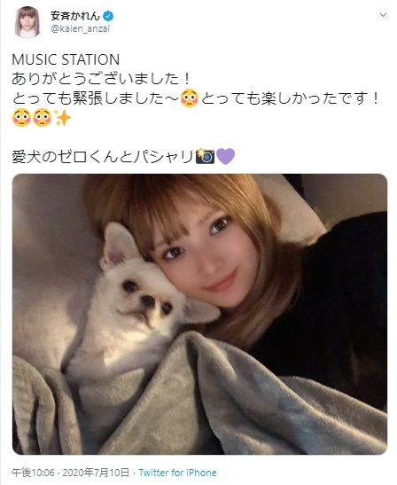 愛犬と安斉かれん(画像は『安斉かれん 2020年7月10日付Twitter「MUSIC STATION ありがとうございました!」』のスクリーンショット)