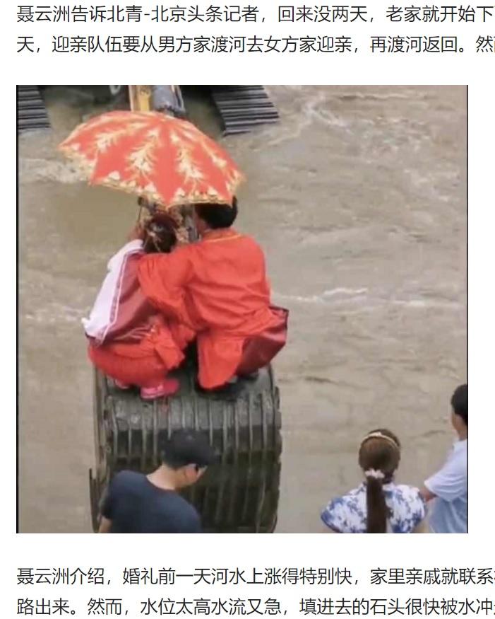 ショベルカーのバケットに乗って川を渡る新郎新婦(画像は『北京头条 2020年7月25日付「Qnews 挖掘机变鹊桥 结婚遇洪水湖北十堰新人乘挖掘机迎亲」』のスクリーンショット)