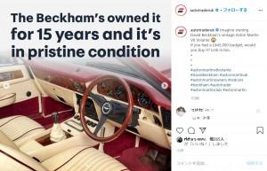 内装も豪華なヴィンテージのアストンマーティン(画像は『Auto Trader 2020年6月29日付Instagram「Imagine owning David Beckham's vintage Aston Martin V8 Volante」』のスクリーンショット)