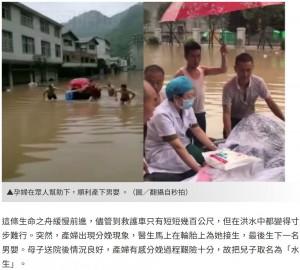 【海外発!Breaking News】洪水の中で出産 生まれた子に「水生」と命名(中国)
