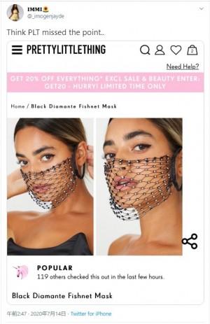 【海外発!Breaking News】網タイツの様なマスクに批判殺到「命を守るものではなくただの流行だと思っている」(英)