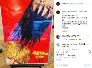 『今日から俺は!!』が今度は映画に(画像は『賀来賢人 2020年6月25日付Instagram「劇場版 今日から俺は!!」』のスクリーンショット)