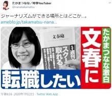 【エンタがビタミン♪】NHK退職のたかまつなな「最後の最後までパワハラしてくる」文春砲に興味持つも「そもそも志が違う」
