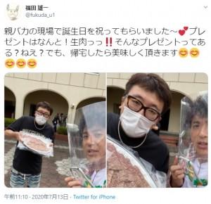 ムロツヨシに誕生日を祝ってもらった福田雄一氏(画像は『福田 雄一 2020年7月13日付Twitter「親バカの現場で誕生日を祝ってもらいました~」』のスクリーンショット)
