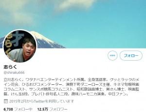 【エンタがビタミン♪】立川志らく、室井佑月とは「仲良し」とツイート 「ならば、ダメな発言には厳しく注意して!」苦情届く