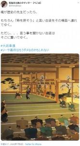 徳川慶喜の横に松陰寺太勇の姿が(画像は『松陰寺太勇のキザッター【ぺこぱ】 2020年7月8日付Twitter「俺が歴史の先生だったら、もちろん「時を戻そう」と言い生徒をその場面へ連れてゆく。」』のスクリーンショット)