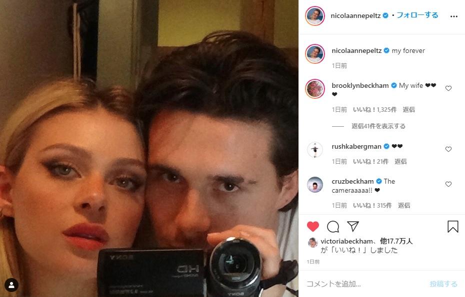ブルックリンが「僕の妻」とコメント(画像は『nicola 2020年8月18日付Instagram「my forever」』のスクリーンショット)
