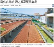 【海外発!Breaking News】駅ホームの屋根に上った女性、感電し全身90%の熱傷(台湾)