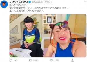 『徹子の部屋』スタジオでの黒柳徹子とフワちゃん(画像は『フワちゃん FUWA 2020年7月9日付Twitter「あした13:00から、徹子の部屋でパーティーぶちかますからみんな絶対来て~」』のスクリーンショット)