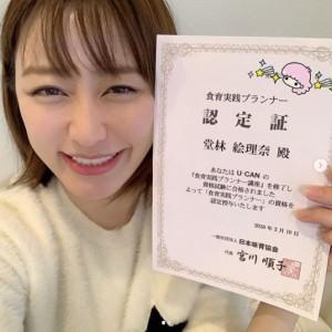 認定証を手に微笑む枡田絵理奈アナ(画像は『枡田絵理奈 2020年2月16日付Instagram「嬉しいお知らせが」』のスクリーンショット)