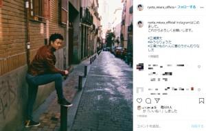 三浦りょう太の初投稿(画像は『三浦りょう太 2020年8月20日付Instagram「Instagramはじめました。」』のスクリーンショット)