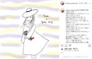 前田敦子の取材の在り方に関する投稿(画像は『前田敦子 2020年9月5日付Instagram「真剣な内容を失礼します。」』のスクリーンショット)
